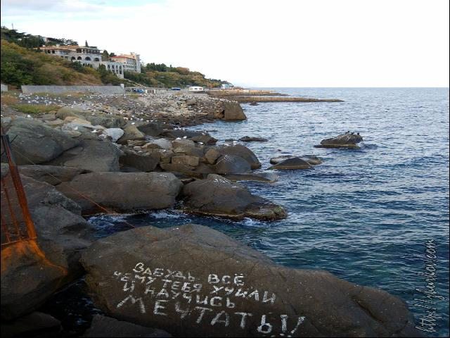 Лазурное пляж Крым