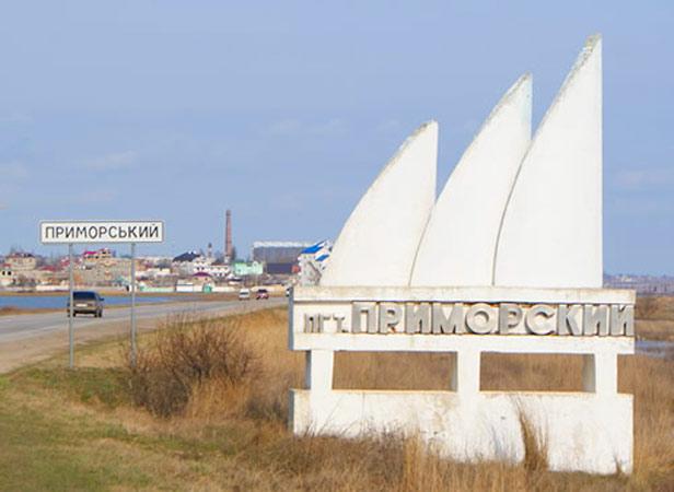 Приморский (Феодосия) Крым