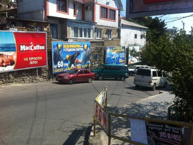Сатера Крым