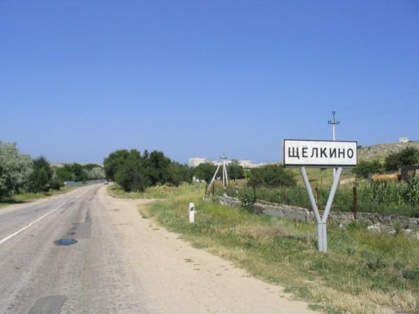 Отдых в Щелкино (Крым). Города и поселки Крыма.