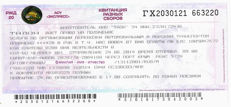 Единый билет