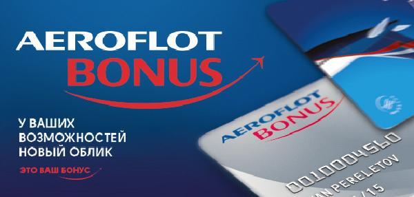 Новости Аэрофлот-Бонус и SkyTeam. Авиакомпании и авиаперелеты.