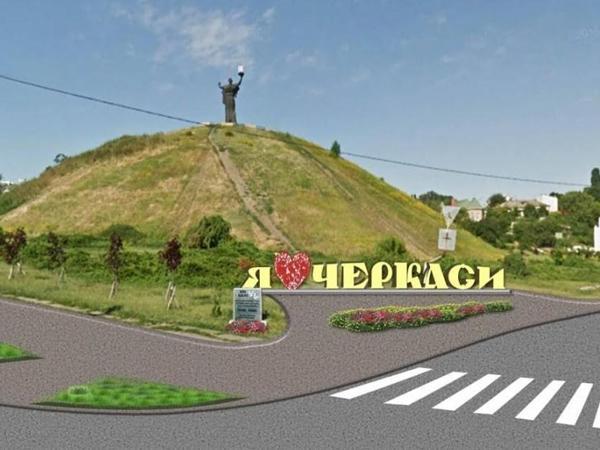 Черкассы — история. Города Украины.