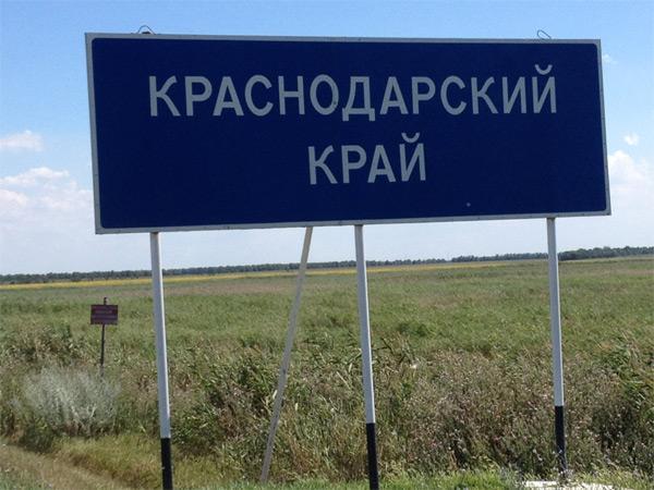 Краснодарский край. Краснодарский край.