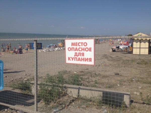 «Козий» пляж. Пляжи города Ейска. Ейск.