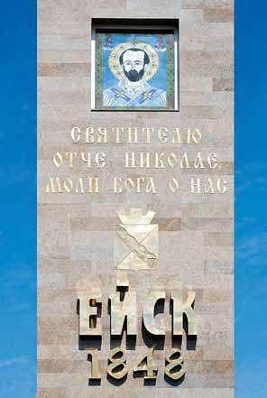 Памятная стела на въезде в город Ейск. Достопримечательности Ейска. Ейск.